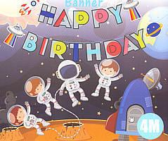 """Гирлянда флажки """"Happy Birthday Космос"""". Длина 4м."""