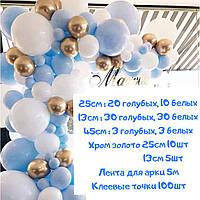 Комплект для создания арки из шаров - 111 шаров