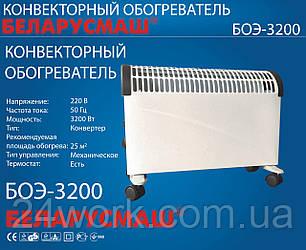 Конвектор Беларусмаш БОЕ-3200