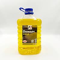 """Омивач """"F1"""" 5 л (4,5 кг) ПЕТ -25° Лимон (жовтий), 99Z041"""