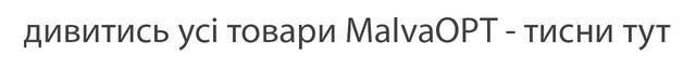 товари МальваОПТ