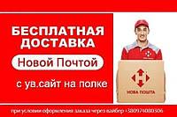 Акция!!!!!!!!!Бесплатная доставка новой почтой по Украине!!!