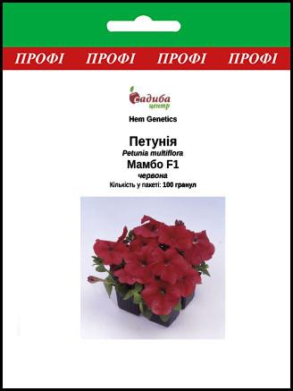 Семена Петуния Мамбо красная F1 100 шт, Hem Genetics