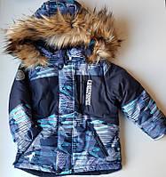Куртка детская Зима на 1-3 года синяя рябь