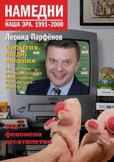 Намедни. Наша Эра Леонид Парфенов   1991-2000