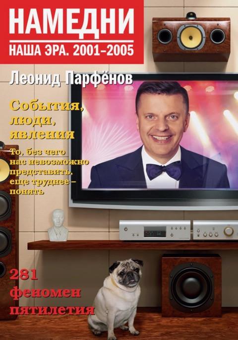 Намедни. Наша Эра Леонид Парфенов 2001-2005