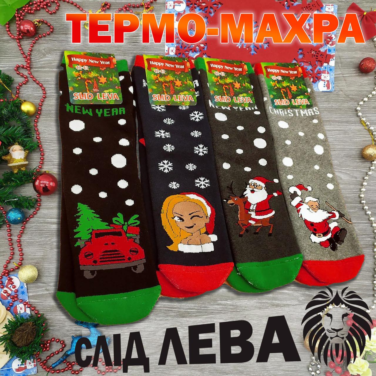 """Носки мужские новогодние махровые """"Слід Лева"""" 42-43р машина ассорти 20040208"""