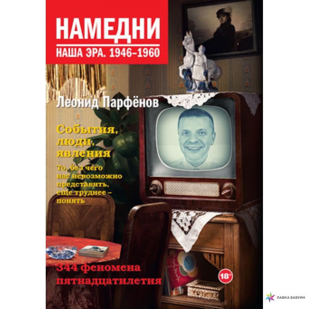 Намедни. Наша эра. 1946-1960 Леонид Геннадьевич Парфёнов