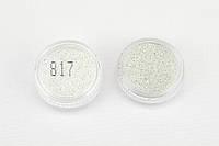 Глиттер Белый яркий 817 (0,4 мм) 1/64''. Глиттер для маникюра, тату,боди-арта, ногтей, губ, глаз. 2 мл