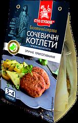 Чечевичные котлеты Сто Пудов™ (125 грамм)