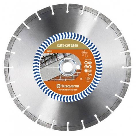 Диск алмазный Husqvarna Elite-cut GS50S 14/350 1 (ср.бетон, кирпич) (5798041-20), фото 2