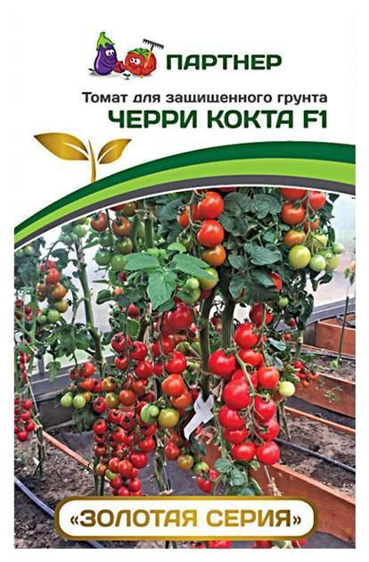 Семена  ТОМАТ Черри КОКТА F1, 5шт, Партнер