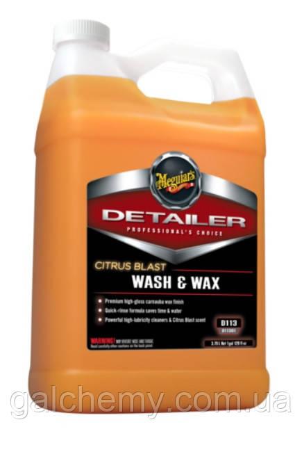 Автошампунь з воском карнауби (концентрат) Detailer Citrus Blast Wash & Wax (3,78 л), ТМ Meguiar's