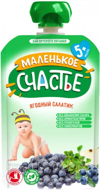 Пюре детское фруктовое ягодный салатик (пауч) 5м+ 90г Маленькое счастье Украина 1030354