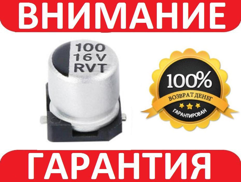 Конденсатор 10uF 16V SMD