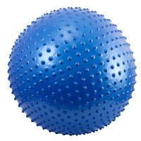 Мяч для фитнеса массажный синий (Фитбол) 65 см (fitball 65)