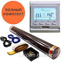 Пленочный теплый пол 1.0 м² SH Korea. Полный комплект с программируемым терморегулятором..