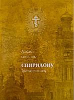 Акафист святителю Спиридону, епископу Тримифунтскому чудотворцу + житие, фото 1