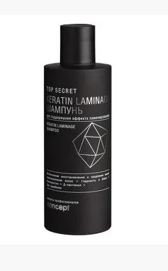 Шампунь для поддержания эффекта ламинирования Concept Top Secret Keratin Laminage Shampoo (250мл.)