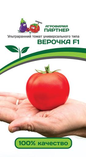 Семена  ТОМАТ Верочка F1, (0,1г)  Партнер