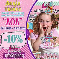 """7 дней скидка 10% на декор для праздника в стиле """"Куклы ЛОЛ"""""""