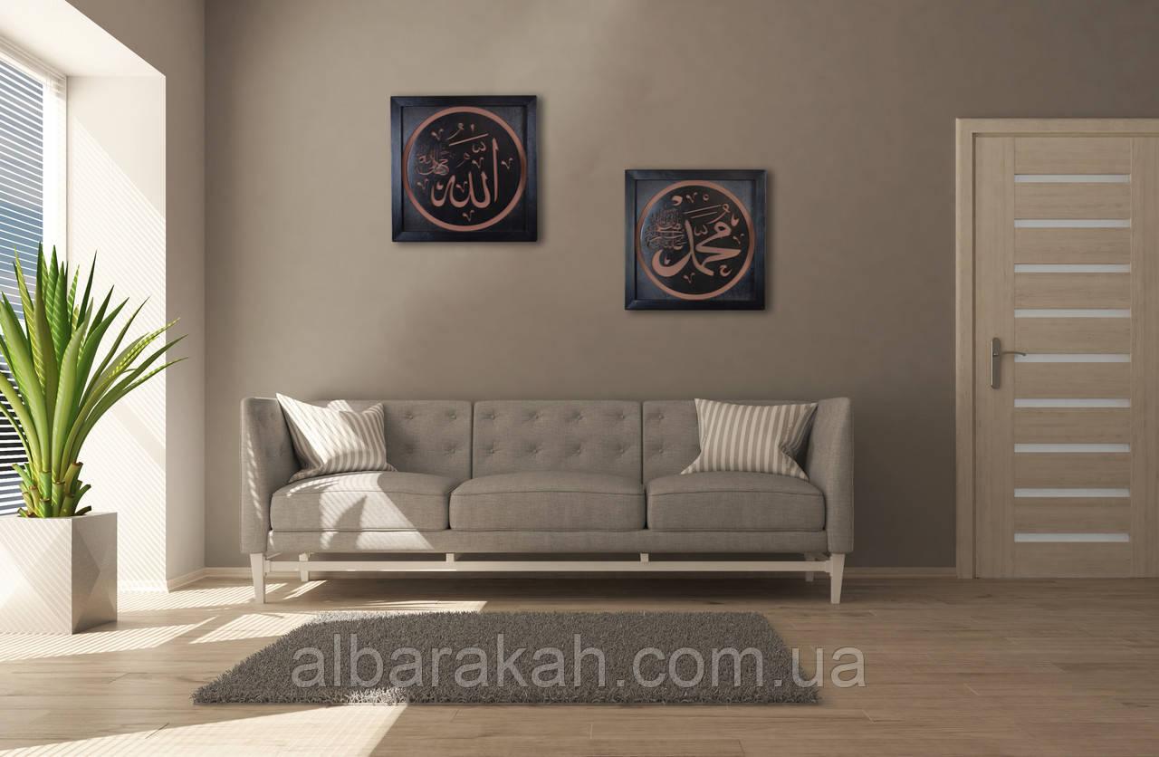 """Набор картин для мусульман """"Аллаh"""" и """"Мухьаммад"""""""