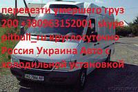 Перевезти умершего груз 200 в холодильной камере ритуальные услуги катафалка Украина Россия СНГ+380963152001