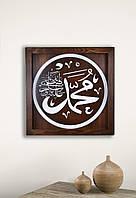 "Картина для мусульман ""Мухьаммад"", фото 1"