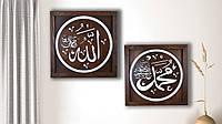 """Набор картин для мусульман """"Аллаh"""" и """"Мухьаммад"""", фото 1"""