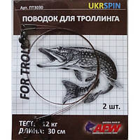 Поводок UKRSPIN д/троллинга, 1x7 50см 12кг (2 шт упак)