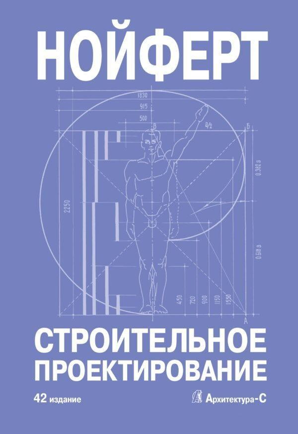 Строительное проектирование (42-е полное издание). Эрнст Нойферт