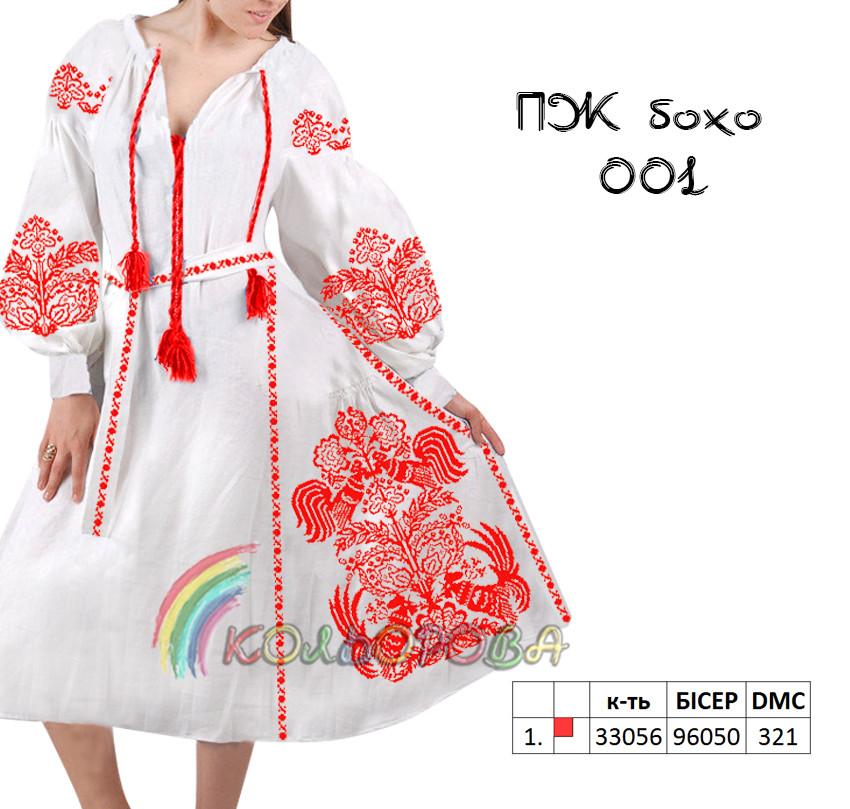 Заготовка жіночого плаття з рукавами БОХО-001