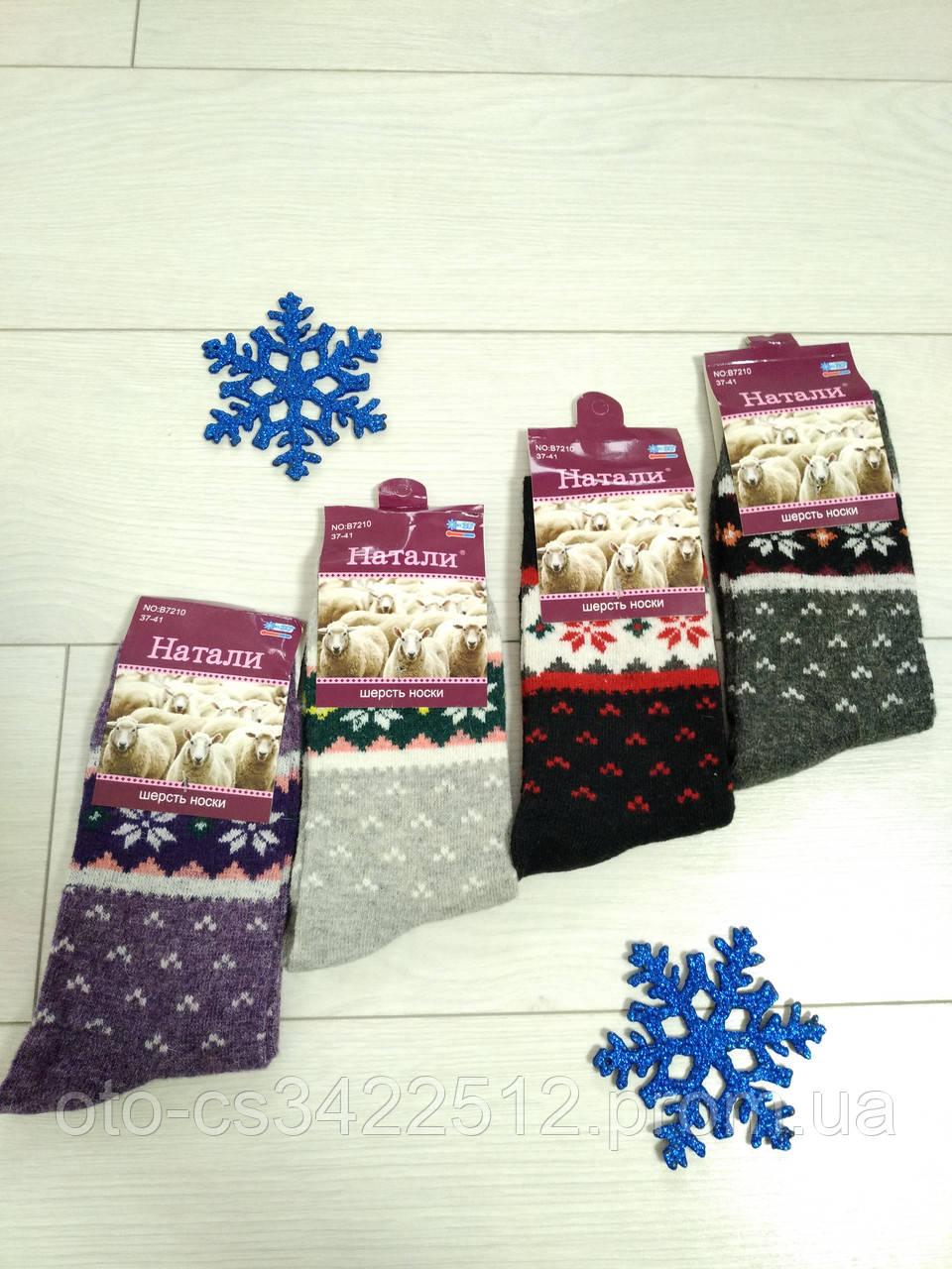 """Шкарпетки жіночі теплі """"Наталі"""""""