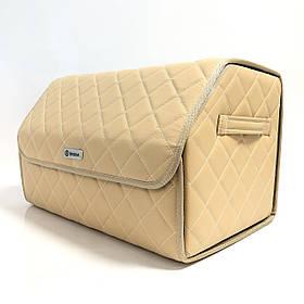 Саквояж із лого у багажник «Skoda» I Органайзер в авто Шкода бежевий