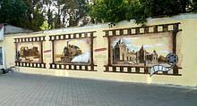 Роспись стены на ЖД вокзале в Никополе 2015г