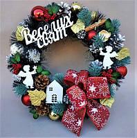 Рождественский новогодний венок Праздничный Vela Handmade с Натуральным декором 40см