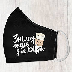 Маска защитная для лица Зніму лише для кави