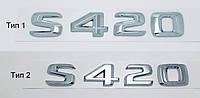 Эмблема надпись багажника Mercedes S420, фото 1