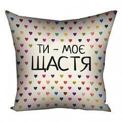 Подушка Ти моє щастя
