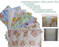 Матрас в детскую кроватку 60*120 см (кокос+ поролон+ кокос)