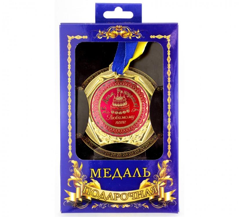 Медаль подарункова Улюбленому папі з днем народження