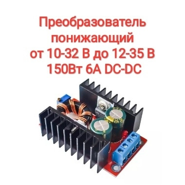 Преобразователь повышающий от 10-32 В до 12-35 В 150Вт 6A DC-DC
