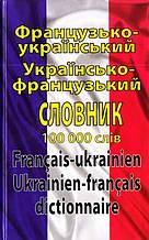 Французько-український, українсько-французький словник: 100 000 слів. Таланов О.