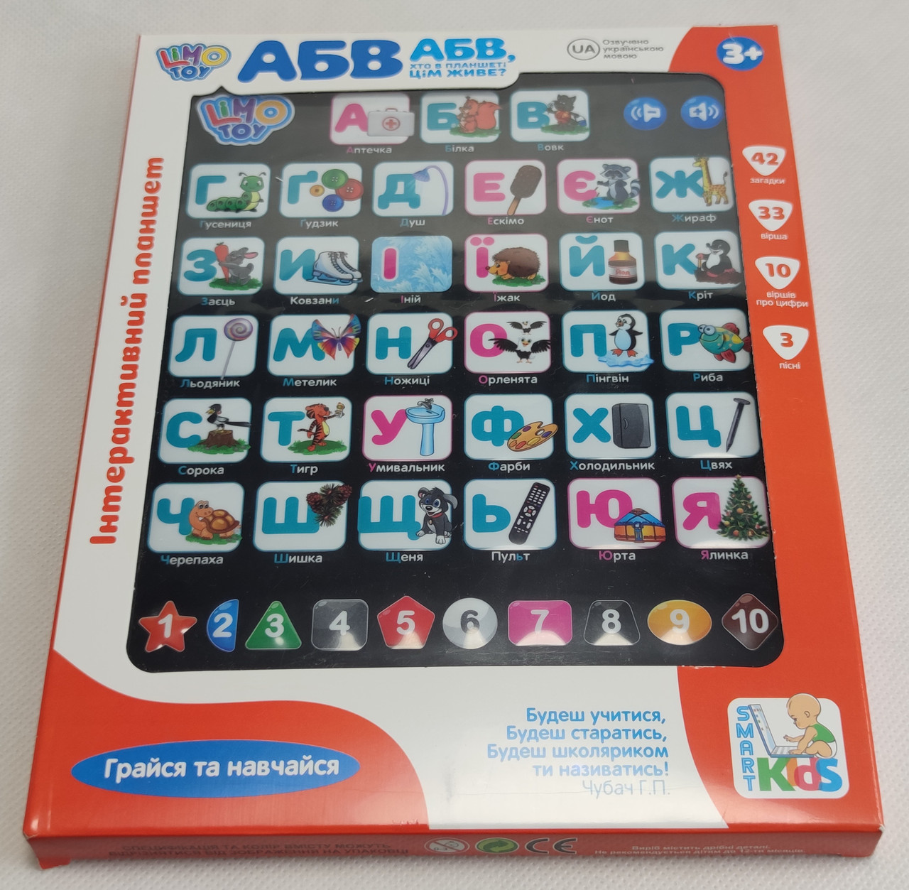 Игрушечный детский музыкальный планшет АБВ белый