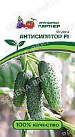 Семена Огурец  Антисипатор F1 5с,  Партнер