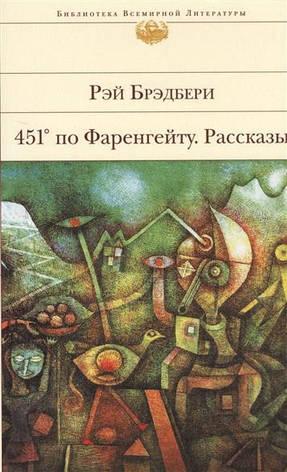 451 по Фаренгейту  Рассказы  Брэдбери Р, фото 2
