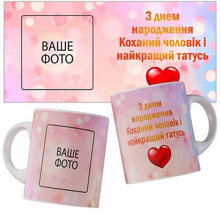Чашка на день народження для коханого тата., фото 2