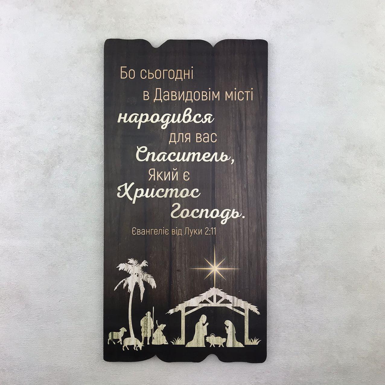 """Декоративная деревянная табличка 15х30см  """"Бо сьогодні в Давидовім місті народився для вас Спаситель"""" Коричнев"""