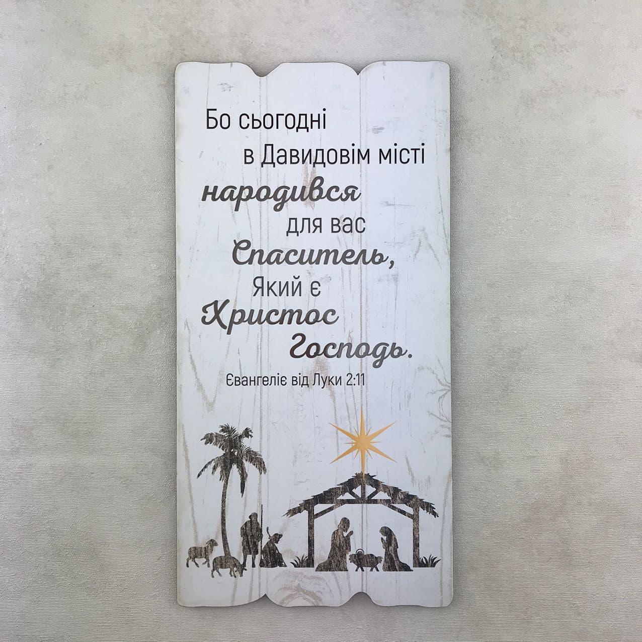 """Декоративная деревянная табличка 15х30см """"Бо сьогодні в Давидовім місті народився для вас Спаситель, Який є"""