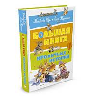 Большая книга кроличьих историй. Женевьева Юрье (Твердый)